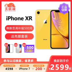 【以舊換新】Apple iPhone XR 雙卡全網通 Apple iPhone XR手機11se