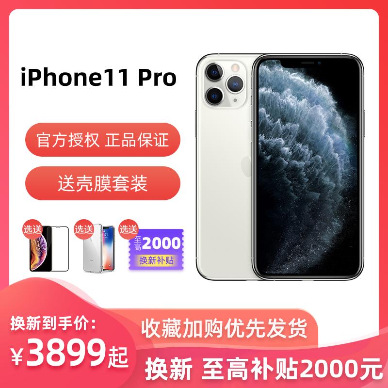 【以旧换新】Apple/苹果 iPhone 11 Pro双卡全网通旧苹果手机置换xrse换新正品pro国行8plus学生机xs