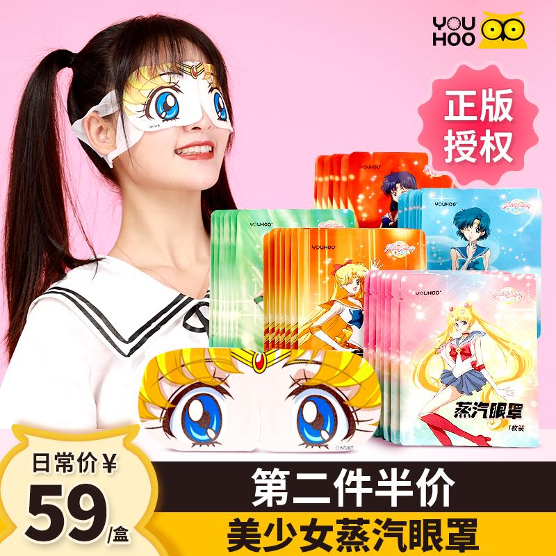 youhoo美少女战士卡通蒸汽热敷眼罩
