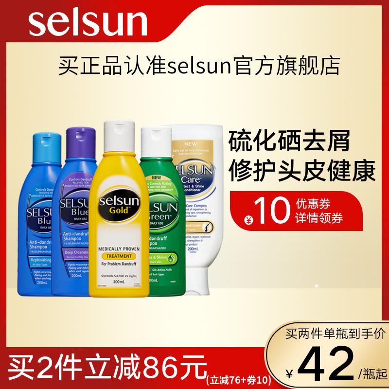 【官方旗舰店】selsun洗发水去屑止痒控油无硅油二硫化硒澳洲进口