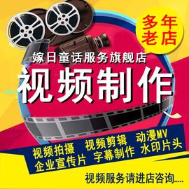 淘宝短视频动画制作剪辑服务字幕产品拍摄主图片头后期企业宣传片图片