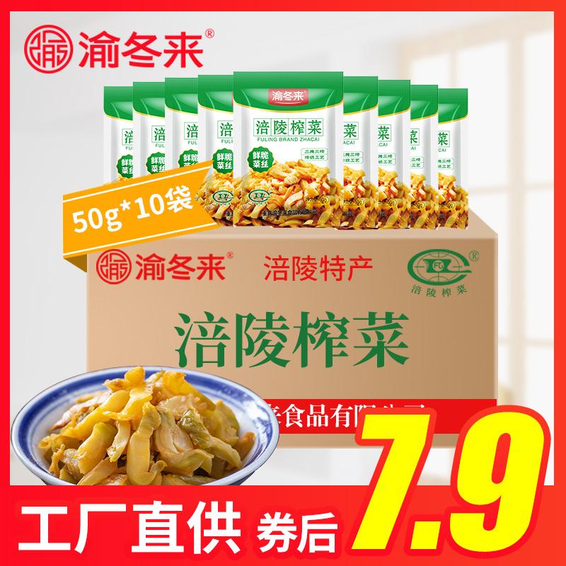 涪陵榨菜50g*50袋一箱鲜脆清淡小包装学生儿童榨菜下饭菜开胃咸菜