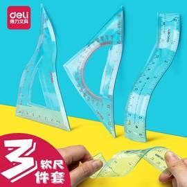 得力软尺子小学生文具套装学习用品三角尺三角板直尺软尺三件套15cm透明塑料套尺一年级儿童网红软胶尺子