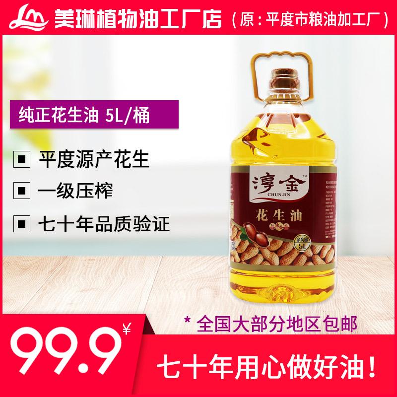 Optimization of Chunjin mellow peanut oil 5L primary press Meilin edible vegetable oil