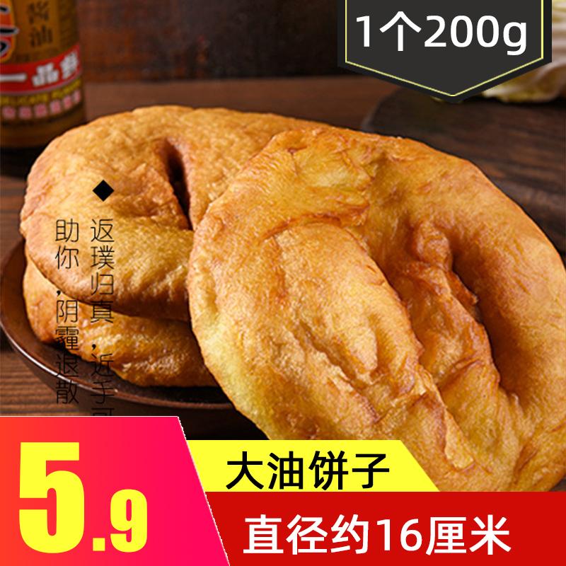 甘肃特色小吃老油饼子兰州特产油香酥馍饼面点早餐馍馍清真锅盔