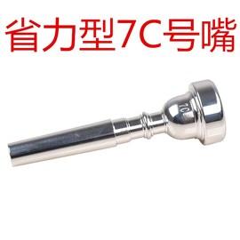 国产精品7C镀银小号号嘴适用于巴哈雅马哈星海铃木等各种乐器