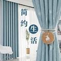 窗帘遮光成品2019新款客厅北欧简约卧室少女遮阳全飘窗布料落地窗