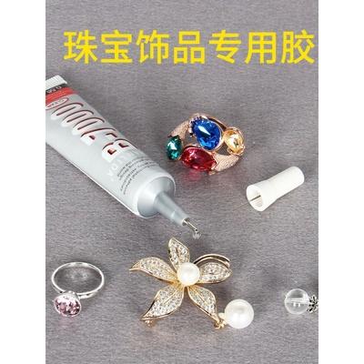 珠宝胶水专用镶嵌粘钻首饰珍珠耳钉耳环手工diy饰品沾蜜蜡琥珀玉