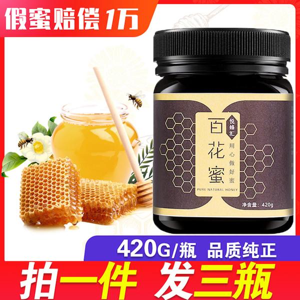 蜂蜜纯正天然农家自产结晶百花蜂蜜荆条油菜蜜液态瓶装百花蜜420g*3