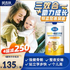 英吉利钙铁锌婴幼儿童宝宝营养包辅食补钙铁锌剂维生素AD微晶粉图片
