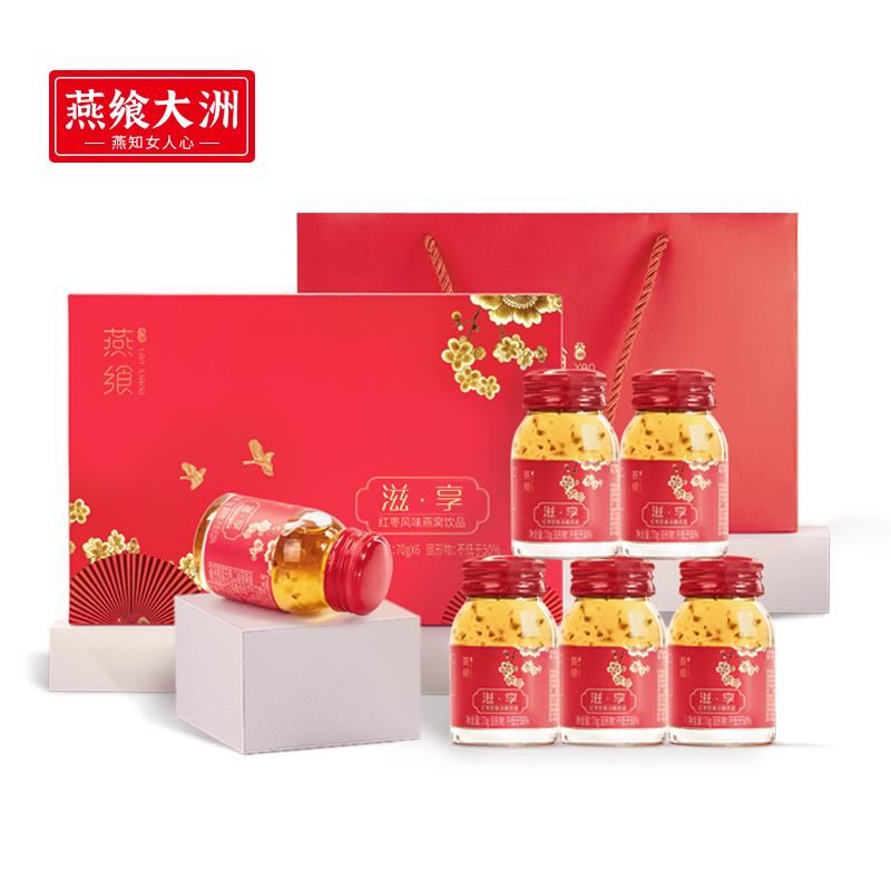 燕飨大洲 印尼即食冰糖红枣风味燕窝饮品 滋享送礼礼盒装 70克装