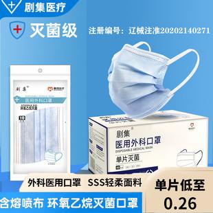 医用外科口罩一次性医疗三层透气防护医科用口罩独立包装50只一盒