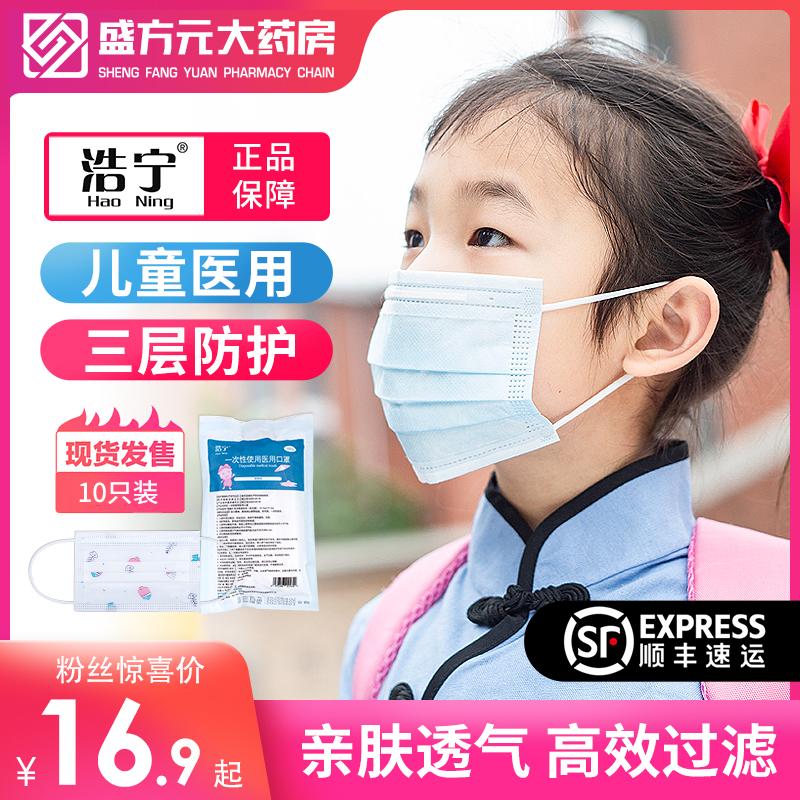 浩宁一次性医用儿童口罩 小孩专用薄款透气夏季医疗防护女童/男童