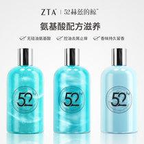 ZTA52赫兹氨基酸无硅油香味持久留香洗发水去屑止痒蓬松控油套装