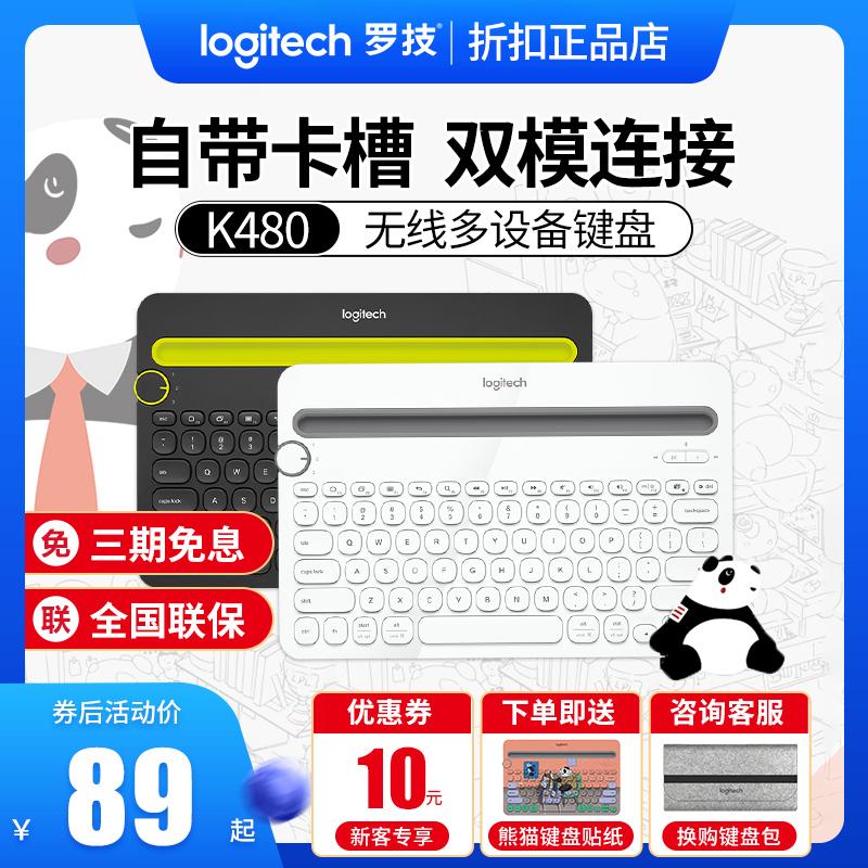 罗技k480无线蓝牙键盘可连手机苹果ipad键盘套装平板笔记本电脑女99元
