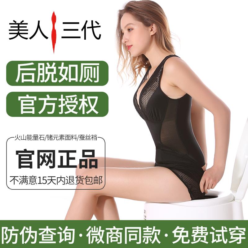 新款美人计后脱式连体塑身内衣正品美体收腹提臀束腰产后超薄塑形