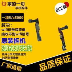 5手机信号线小板五天线wifi模块gps射频线A5000