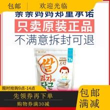 韩国艾唯倪米饼干婴儿童磨牙棒9辅食8无幼儿2零食店0添加1岁6个月