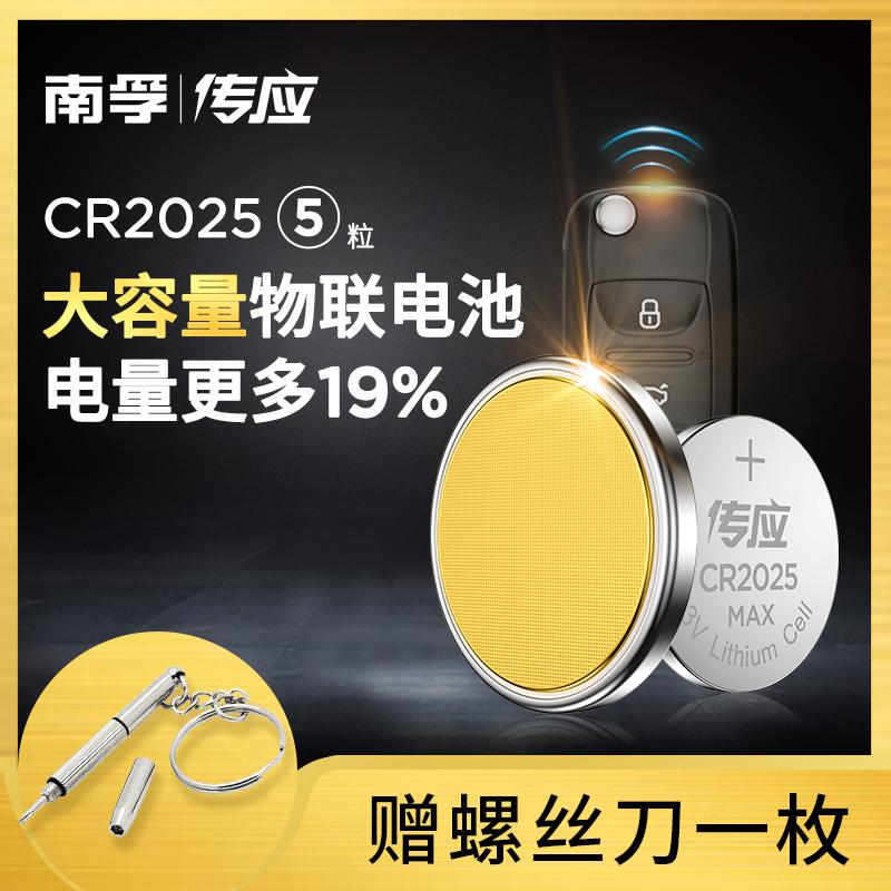 南孚传应CR2025CR2032纽扣电池奔驰轩逸大众现代奥迪汽车钥匙遥控器电子体重秤电脑主板小米盒子电视电子电池
