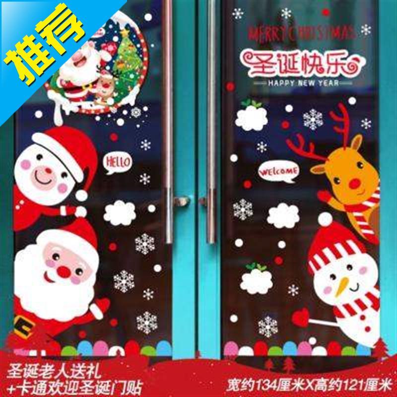 贴双面场景g2020贴画玻璃门贴t店铺圣诞和元旦装饰双门窗花挂件橱图片