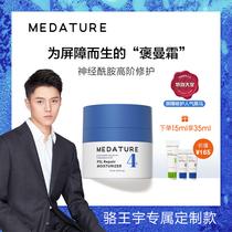 Medature4号修护敏感肌肤屏障褒曼乳液面霜空调霜骆王宇推荐