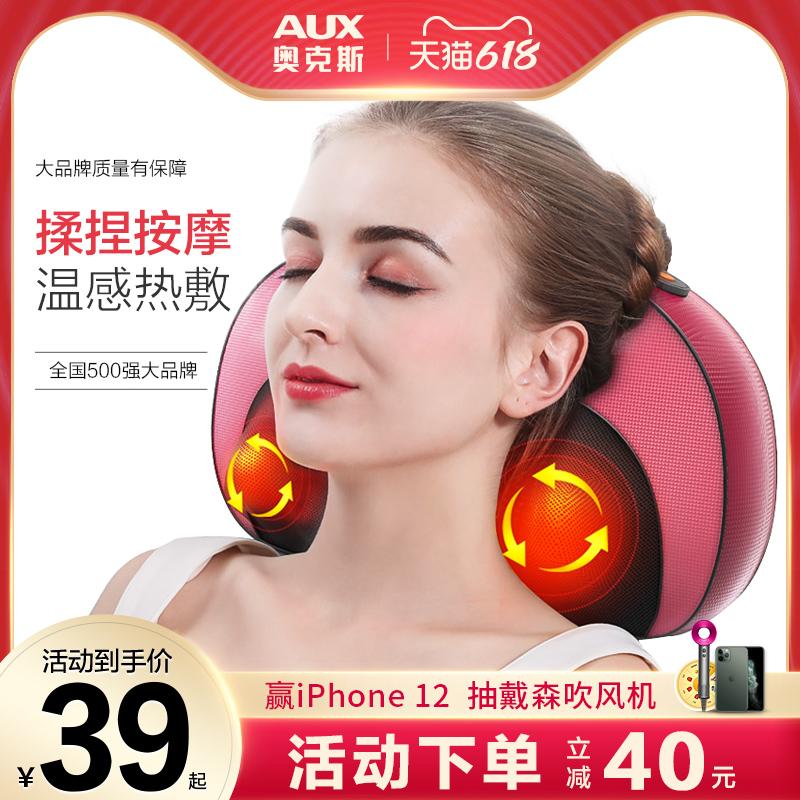 奥克斯颈椎按摩器颈部腰部多功能电动按摩枕脖子家用颈椎按摩仪