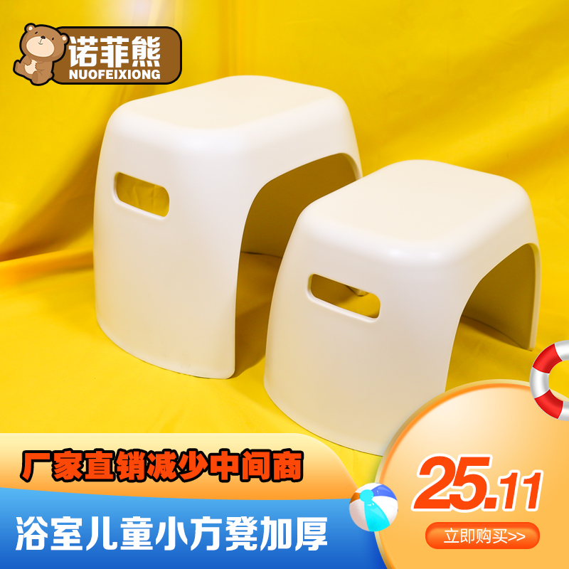 Suitable for household plastic stool fashion shoes changing stool bathroom childrens small square stool thickening simple anti slip white stool