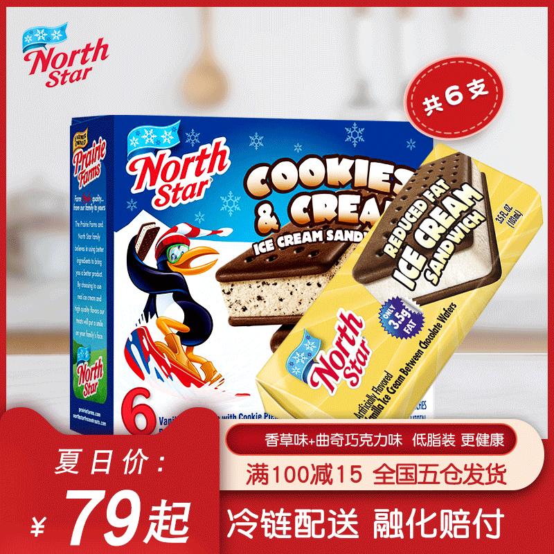 冰北星进口冰淇淋冰糕冷饮香草冰激凌巧克力雪糕三明治雪糕6支装
