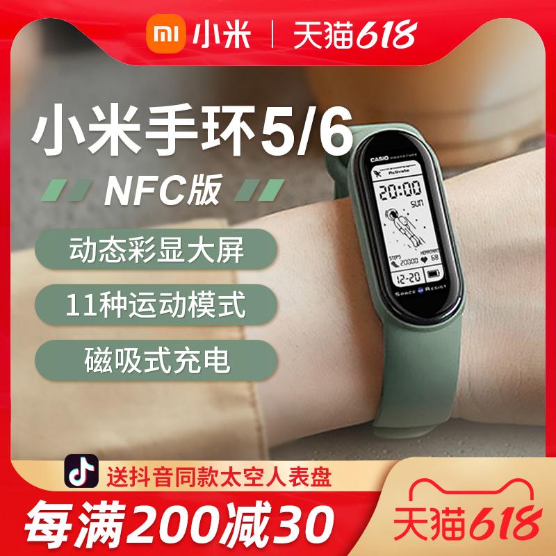 小米手环5/6nfc全屏版智能运动健康心率手表6代4六版红米7蓝牙2跑步3电子男女情侣多功能五睡眠监测适用华为