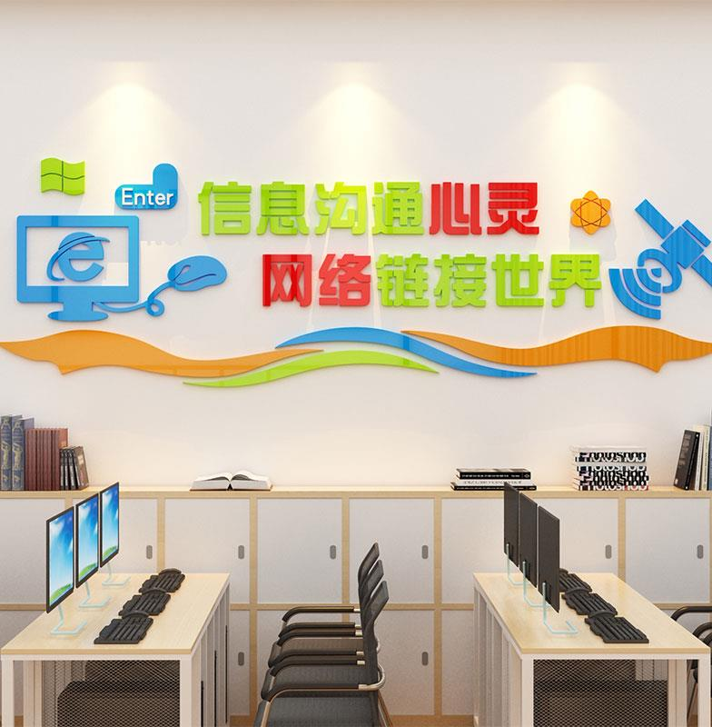 Computer room school classroom layout background culture wallpaper decoration information technology office 3D three dimensional