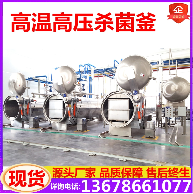 Guangxi tinplate sterilization kettle health products sterilization pot Babao porridge rotating cage sterilization pot herbal tea sterilization equipment
