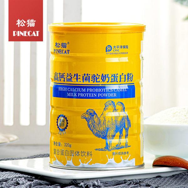 益生菌骆驼奶粉蛋白粉乳清蛋白质粉营养粉儿童中老年人男女性320g - 封面