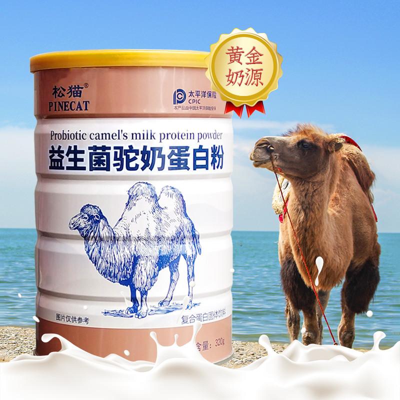 PINECAT/松猫益生菌驼奶蛋白粉儿童中老年青少年乳清蛋白质营养粉