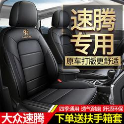 2020款大众速腾汽车座套专用全包19款座垫四季通用座椅套改装坐垫