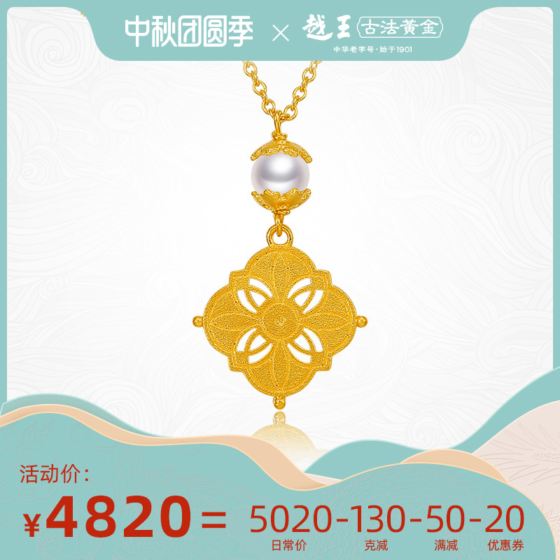 King of Yue Fengrui Gold Pendant with pearl Antique Gold Necklace