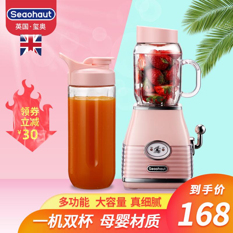 英国玺奥网红榨汁机家用水果小型便携式碰碰机炸果汁机电动打汁杯