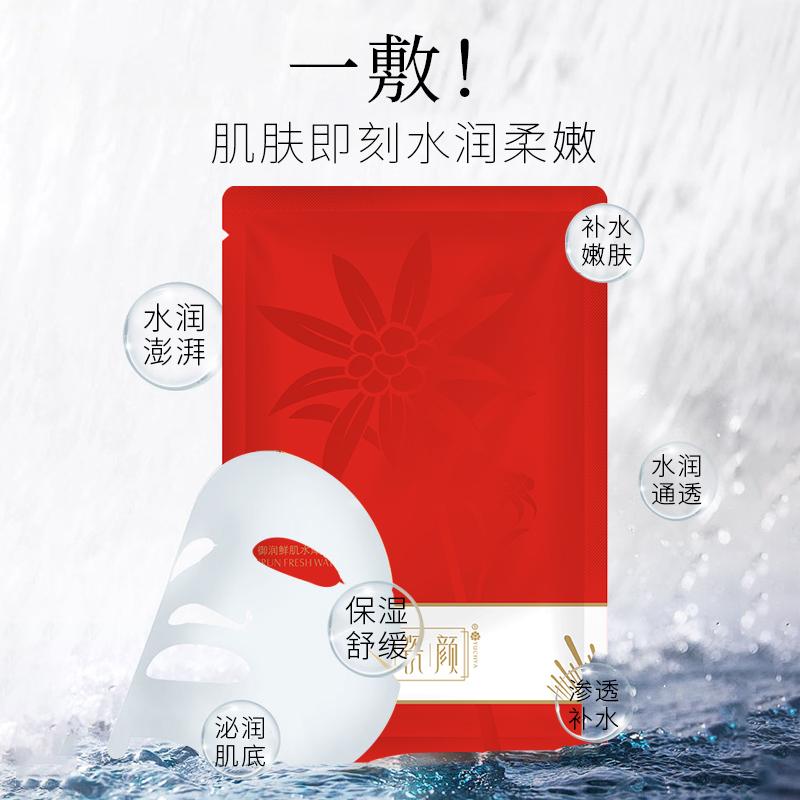 Yu Yan Yan reservoir mask moisturizing, moisturizing, relieving and improving the dark freshwater musculus.