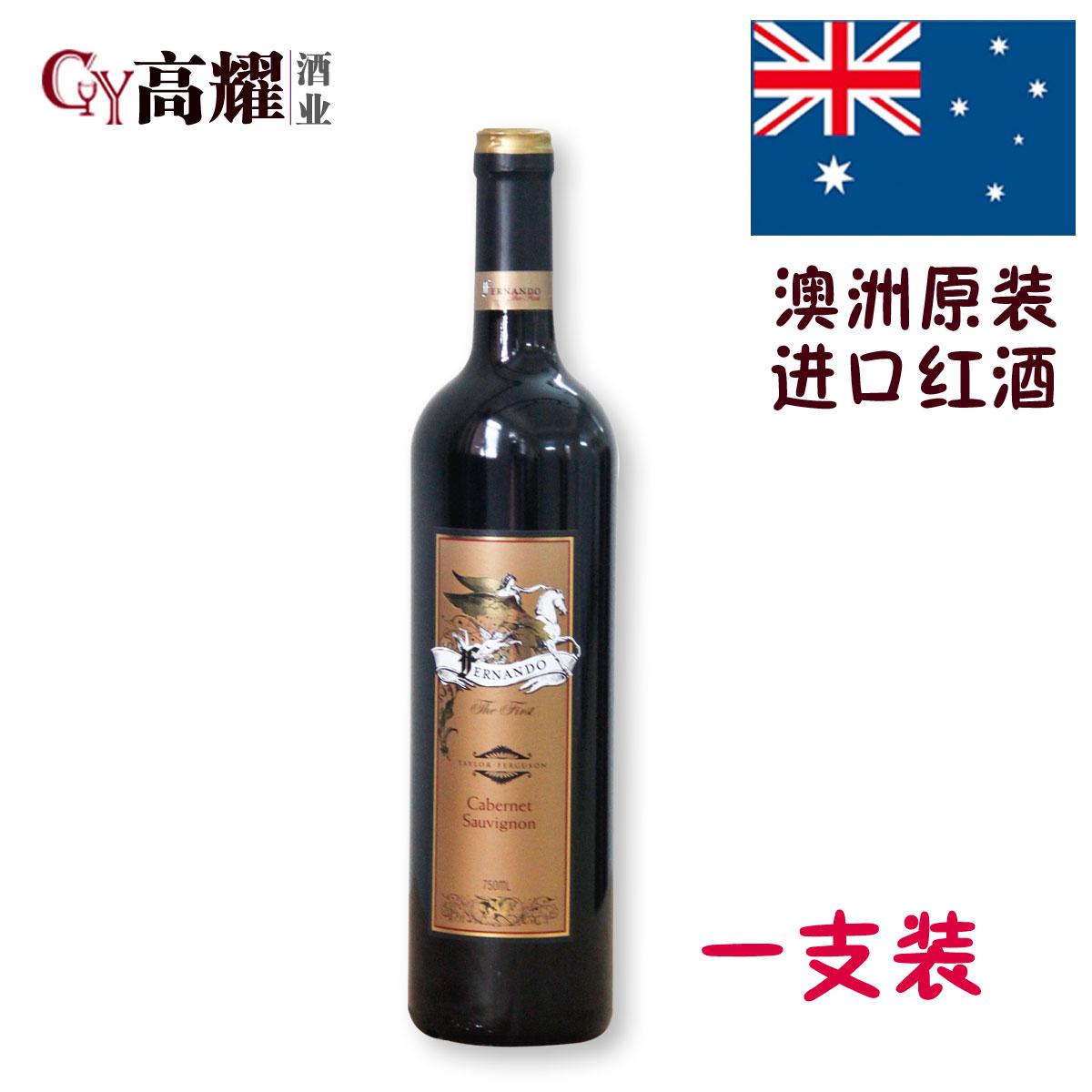 澳洲费尔南多赤霞珠原瓶原装进口红酒干红葡萄酒2015礼盒热销促销