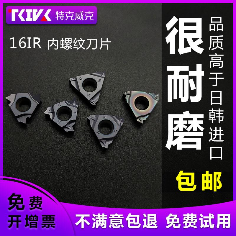 数控内螺纹车刀片 16IR AG60/1.5/2.-螺纹钢(tkivk旗舰店仅售13.9元)