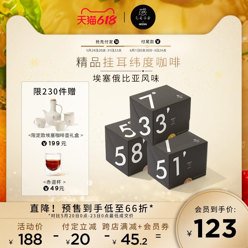 【618预售】感CAFE埃塞俄比亚挂耳手冲滤挂黑咖啡粉3风味3盒*7包