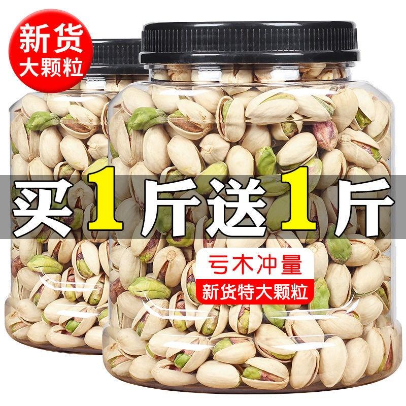 2020新货价500g / 50g原味开心果