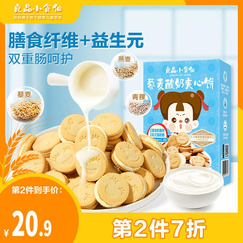 良品小食仙藜麦酸奶夹心饼干儿童健康零食小饼干独立小包装粗粮饼