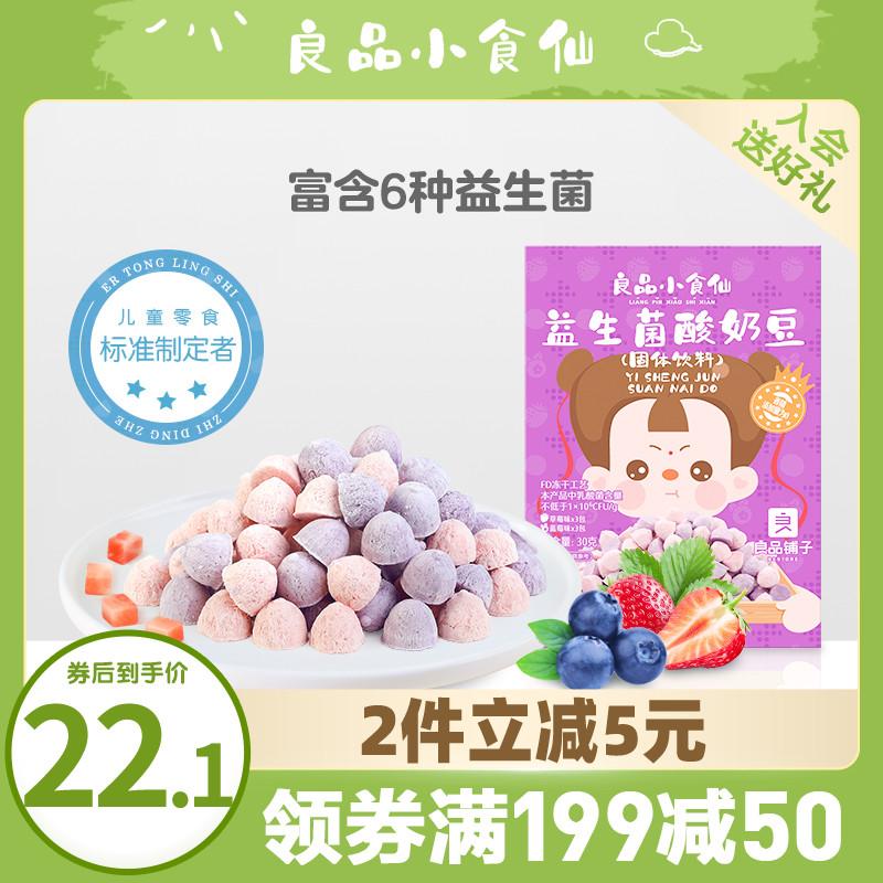 (过期)良品小食仙旗舰店 良品铺子小食仙益生菌酸奶溶豆泡芙 券后32.9元包邮