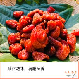 【向往的生活同款推荐】云南西双版纳云上春天香甜草莓干水果干