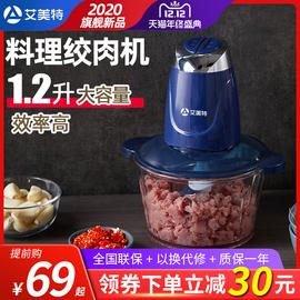 艾美特绞肉机家用电动小型料理蒜蓉辣椒搅拌肉沫饺子碎菜绞肉馅机