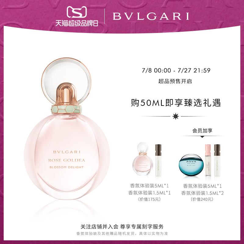【超品预售】BVLGARI/宝格丽欢沁玫香女士香水 玫香花韵清新灵动