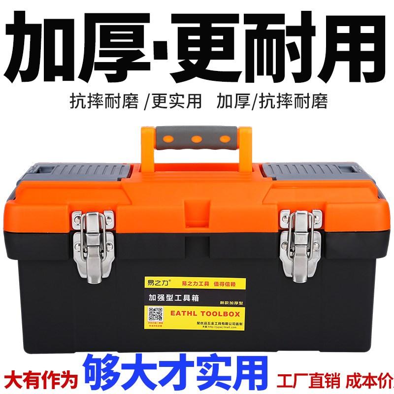 手提式家用塑料工具箱五金收纳多功能维修工具车载小号大零件盒子