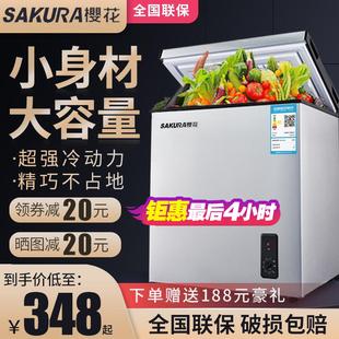 樱花158L冰柜小型小冷柜家用商用立式冷冻冷藏保鲜大容量两用迷你品牌