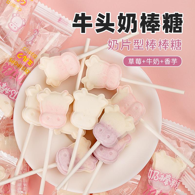 绵绵牛无蔗糖牛头棒棒糖果卡通奶棒混合口味儿童网红零食干吃奶片