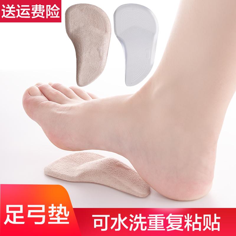 扁平足矫正鞋垫高跟鞋平足矫正鞋垫足弓支撑垫贴足跟疼痛七分垫女
